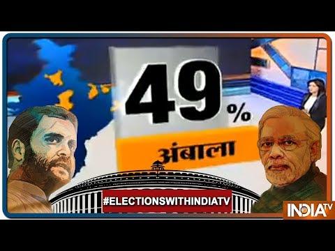 Haryana Lok Sabha Elections 2019: Haryana में अब तक कितनी Voting