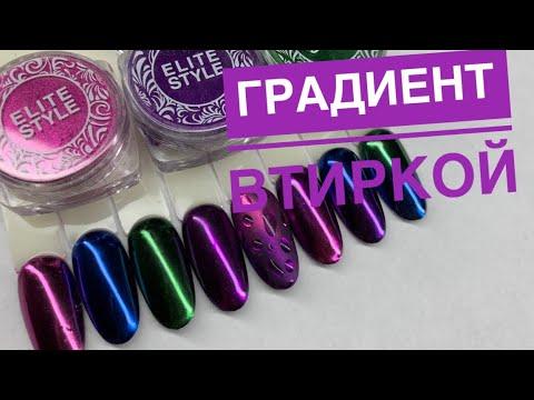 Дизайн ногтей с втиркой I Омбрэ втиркой I Втирка розовый металлик