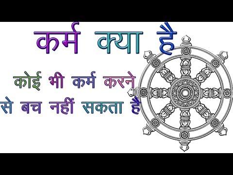 कर्म क्या है कर्म के कितने प्रकार है What is karma, how many types of karma