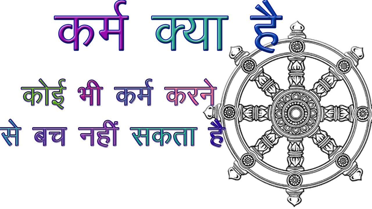 कर्म क्या है कर्म के कितने प्रकार है What is karma, how many types of karma  - YouTube