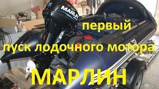 видео Лодочный мотор Марлин 9.9