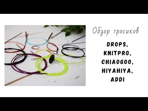 Обзор тросиков Drops, KnitPro, HiyaHiya,ChiaoGoo, Addi / Наглядное и честное сравнения тросиков