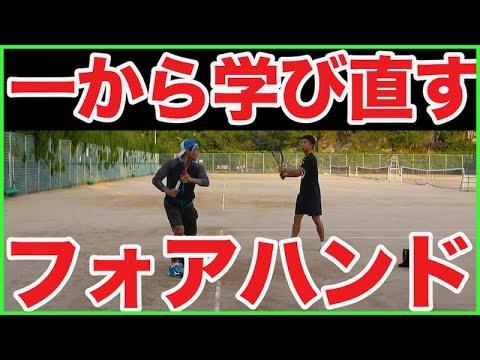【テニス フォアハンド 】一から学び直すフォアハンド大盛り!