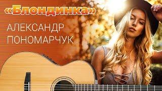 """Песня: """"Блондинка"""" / Песни под гитару"""