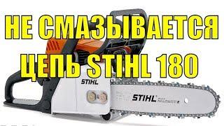 Жөндеу бензопилы STIHL MS 180. Жоқ май беруді.