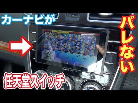 車のカーナビが任天堂スイッチに変わってても気付かない説!!