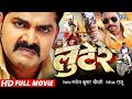 LOOTERE - लुटेरे - Superhit Bhojpuri Full Movie 2018 - Pawan Singh, Akshra, Yash Kumar