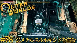 #78 The Outer Worlds 実況 ジメチルスルホキシドを盗む
