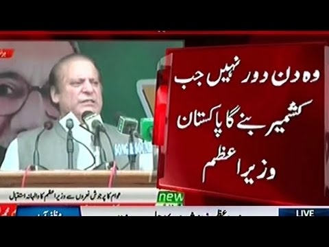 Nawaz Sharif Victory Speech in Muzaffarabad Azad Jammu and Kashmir | Express News