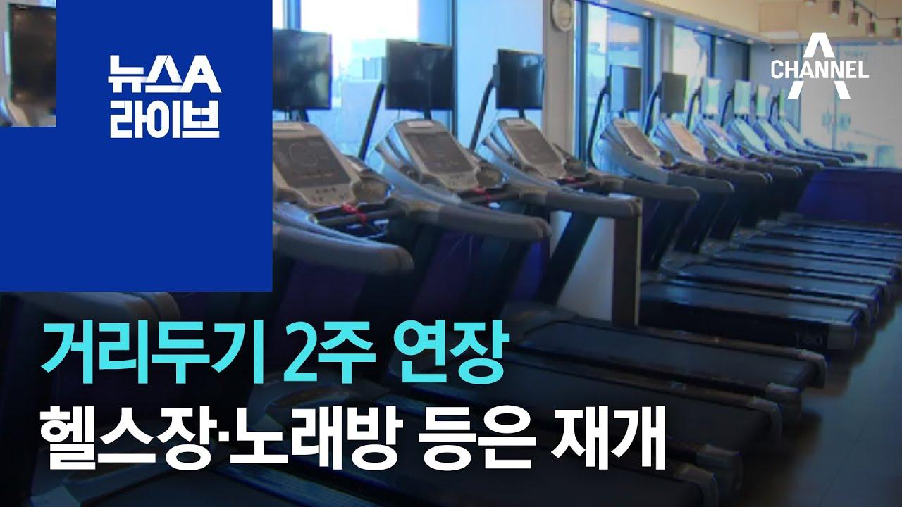 거리두기 2주 연장…헬스장·노래방 등은 재개 | 뉴스A 라이브