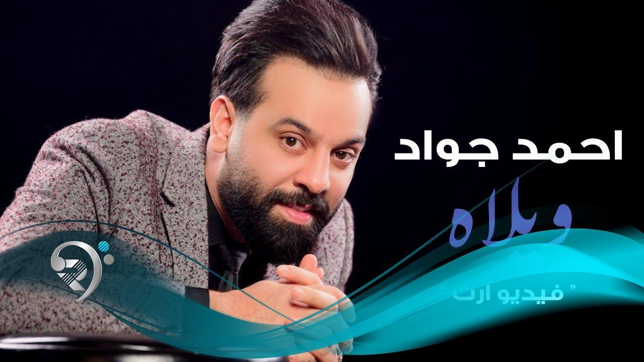 Ahmad Jwad - Welah (Official Video)   احمد جواد - ويلاه - اوديو بالكلمات حصري