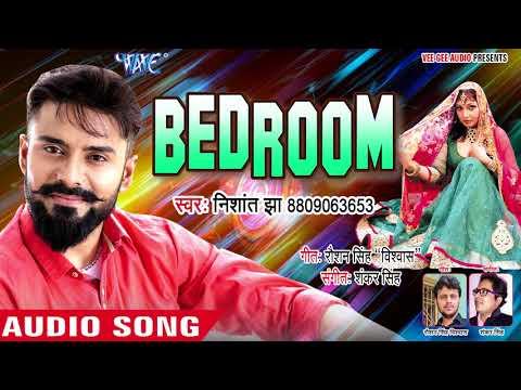 Nishant Jha (2018) सुपरहिट NEW गीत - Bedroom - Superhit Bhojpuri Hit Songs NEW