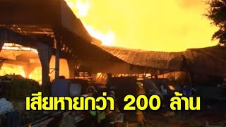 ไฟไหม้โรงไม้ปทุมธานี เสียหายกว่า 200 ล้าน