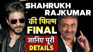 Shahrukh Khan और Rajkumar Hirani की Film CONFIRM | Srk करेंगे इस फिल्म से Comeback