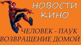 Человек-паук: Возвращение домой. Объявлен главный злодей и актеры. Спойлеры