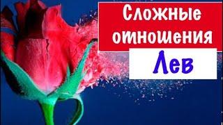 Лев _ Сложные отношения _ Таро прогноз ( c 15.08 по 31.08.19)