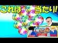 【たたかえドリームチーム】実況#895 エイプリルフール10連で引き強!Good Pull On April Fools Ticket!【Captain Tsubasa Dream Team】