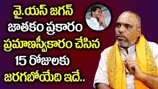 YS Jagan Horoscope After Swearing || Vaastu Purusha Prasad About YS Jagan Swearing Ceremony