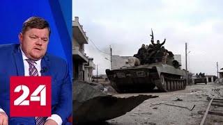 Эксперты о наступлении сирийской армии - Россия 24