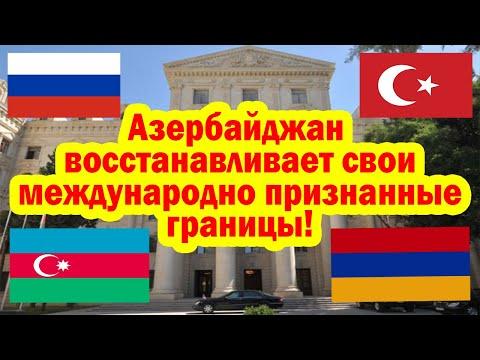 МИД: «Азербайджан восстанавливает свои международно признанные границы»