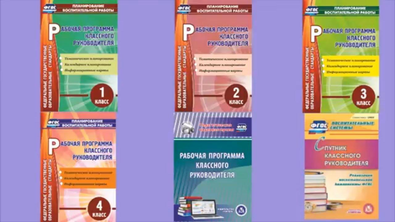 Программа Воспитательной Работы В 7 Классе