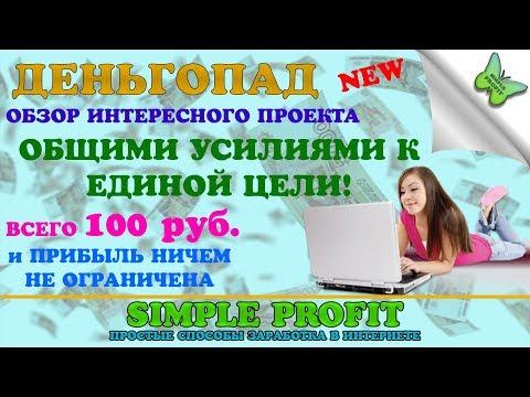 Видео Курсы о заработке в интернете