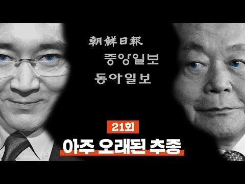 [풀영상] J 21회 : 삼성 분식회계와 언론의 세 가지 나쁜 짓