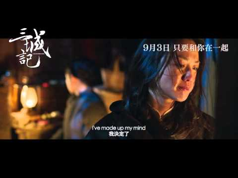 画像: [電影預告]《三城記》(A Tale Of Three Cities) 9月3日 為愛守候 youtu.be