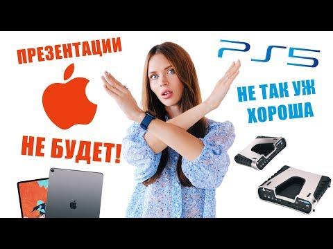 PlayStation 5 официально не идеальна и биткоин от Apple