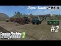 "Farming Simulator 17: ""Дары Кавказа 2.0.3""- покупаем нашу технику. #2"