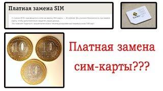Варианты заработка с SIM картами