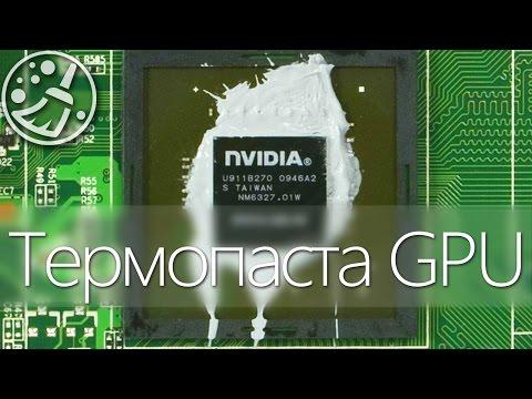 Как заменить термопасту на видеокарте? / How to replace the thermal paste on the GPU /