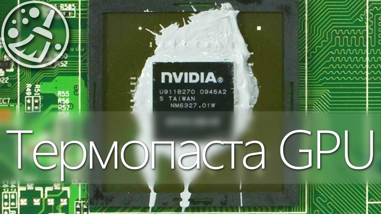 📝[F.A.Q] Как заменить термопасту на видеокарте? / How to replace the thermal paste on the GPU /
