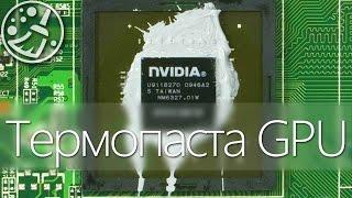 Как заменить термопасту на видеокарте? / How to replace the thermal paste on the GPU /(На примере Nvidia GeForce 430/ Многие слышали про замену термопасты на процессоре, а вот про то, что термопасту нужно..., 2014-11-21T23:21:11.000Z)