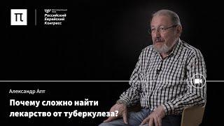 Лечение туберкулеза  — Александр Апт