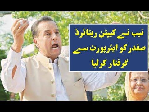 Nawaz Sharif ke damaad cap safdar ko NAB ne giriftar karlia