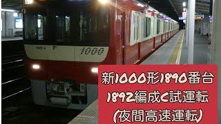 京急新1000形1890番台1892編成C試運転(夜間高速運転)