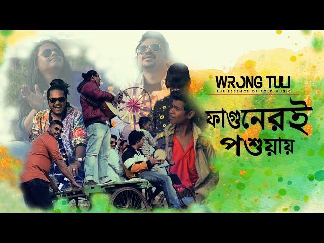 Faguner Pashuay | Wrong Tuli The Band | Traditional Assamese Song | Folk Studio Bangla New Song 2020