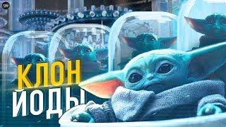 Зачем Палпатин клонировал Йоду из сериала Мандалорец | ТВ ЗВ теория