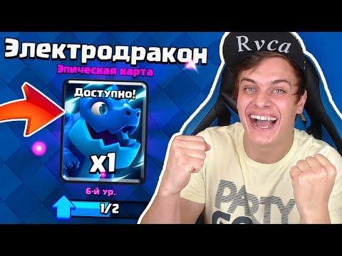 ПОЛУЧИЛ НОВУЮ КАРТУ 'ЭЛЕКТРОДРАКОН' с ПЕРВОЙ ПОПЫТКИ !!! Clash Royale
