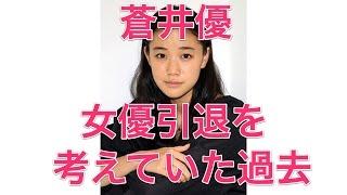 【女優】蒼井優 女優引退を考えていた過去 蒼井優から垣間みる「魔性の...
