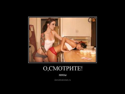 Очень неприличные Новые Русские демотиваторы. про девушек! AXE EFFECT. НАША RUSSIA.