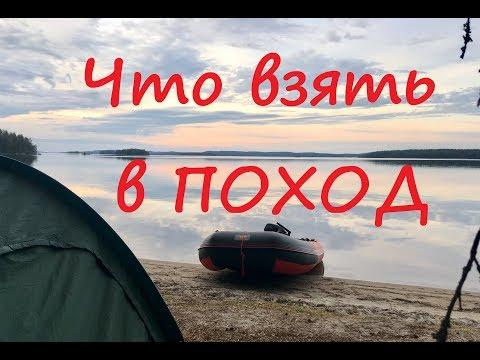 Что взять с собой в поход/поездку с палатками (на машине, лодке, в теплую погоду))