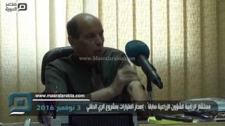 مصر العربية | مستشار الرئاسة للشؤون الزراعية سابقًا: إهدار المليارات بمشروع الري الحقلي