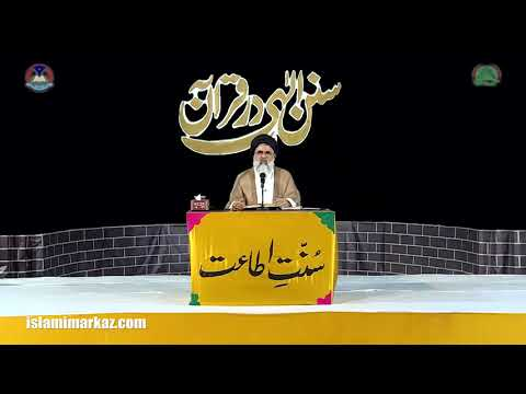 Sunan-e-Ilahi Dar Quran - Lecture 13 - Ramzan 1439/2018 سننِ الٰہی در قرآن  -Allama Syed Jawad Naqvi