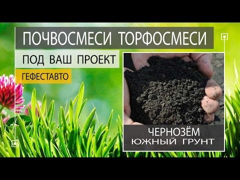 Чернозём купить с доставкой. Чернозём это южный плодородный грунт.