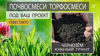 Чернозём купить с доставкой. Чернозём это южный плодородный грунт.(Чернозём купить с доставкой. Чернозём это южный плодородный грунт. Как выбрать качественный чернозём..., 2015-09-02T19:47:22.000Z)