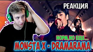 Baixar РЕАКЦИЯ НА K-POP MONSTA X - DRAMARAMA Реакция   starshipTV BODYA
