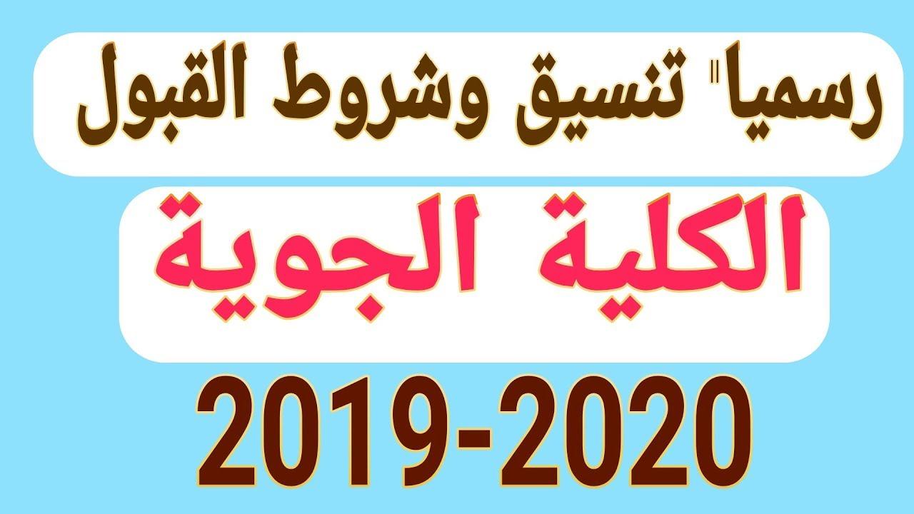 رسميا تنسيق الكلية الجوية 2019 2020 تنسيق الكلية الجوية للقوات المسلحة 2019 2020 Youtube