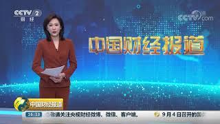 [中国财经报道]P2P网贷将全面接入央行征信系统| CCTV财经